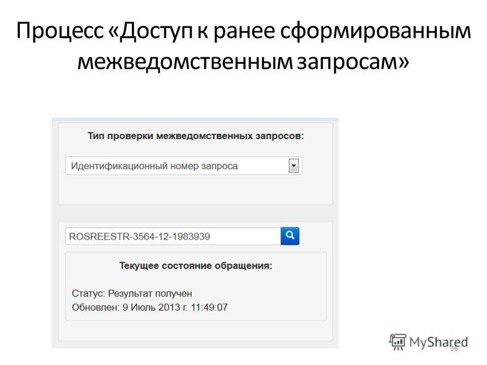 Процесс «Доступ к ранее сформированным межведомственным запросам» 36