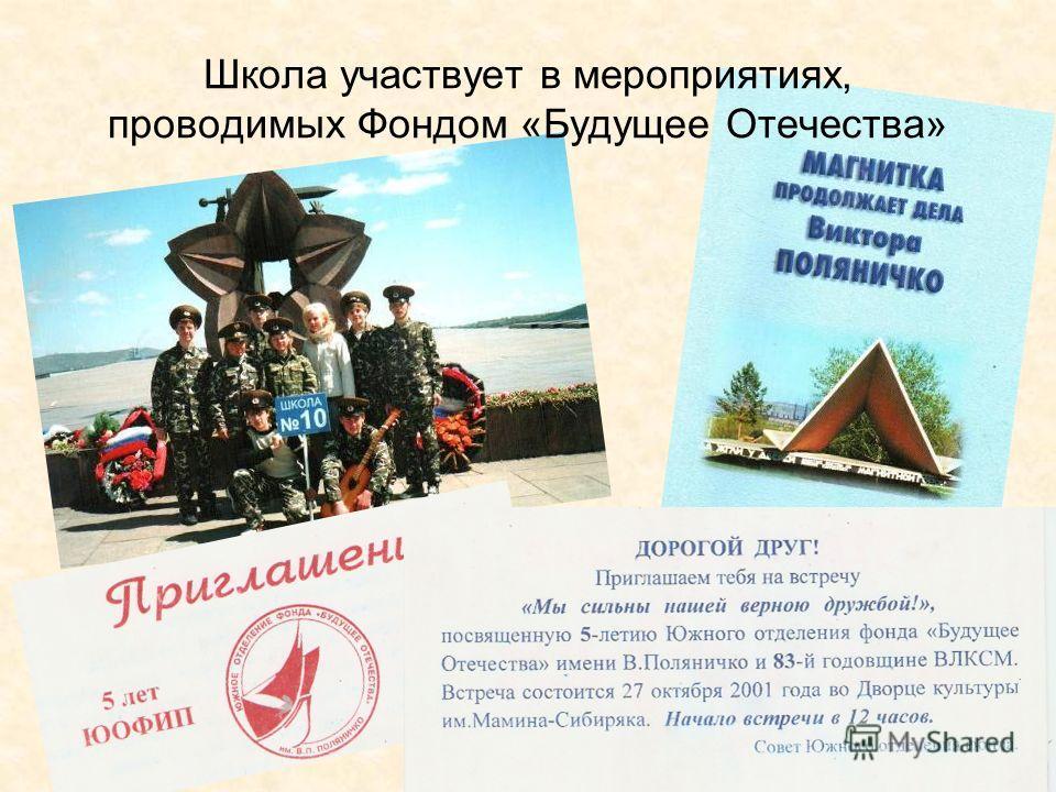 Школа участвует в мероприятиях, проводимых Фондом «Будущее Отечества»