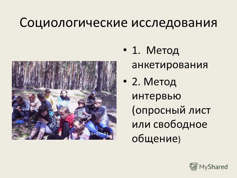Социологические исследования 1. Метод анкетирования 2. Метод интервью (опросный лист или свободное общение )