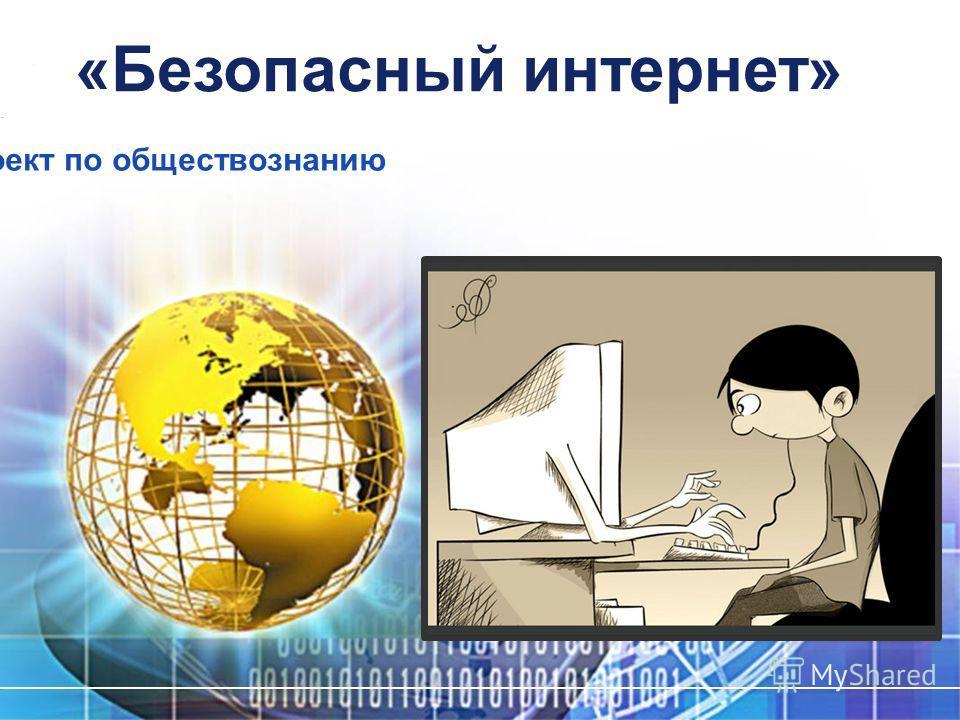 Учебный проект по обществознанию «Безопасный интернет»