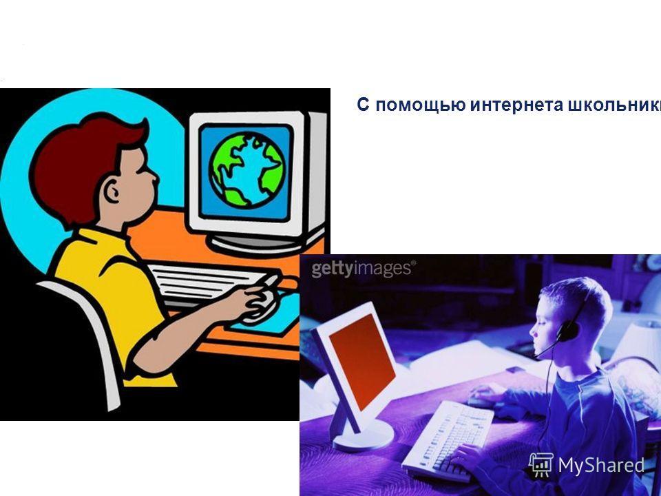 И Н Т Е Р Н Е Т С помощью интернета школьники приобретают знания и социальные навыки, которые позволят им в будущем стать успешными гражданами цифрового общества…