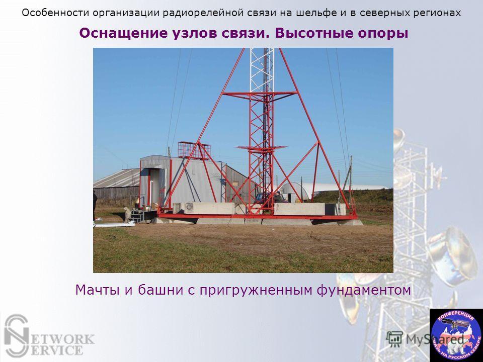 Оснащение узлов связи. Высотные опоры Мачты и башни с пригружненным фундаментом Особенности организации радиорелейной связи на шельфе и в северных регионах