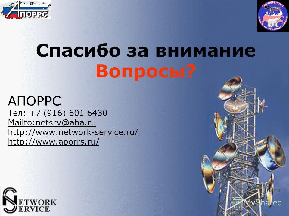 Спасибо за внимание Вопросы? АПОРРС Тел: +7 (916) 601 6430 Mailto:netsrv@aha.ru http://www.network-service.ru/ http://www.aporrs.ru/