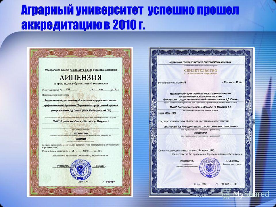 2 Аграрный университет успешно прошел аккредитацию в 2010 г.