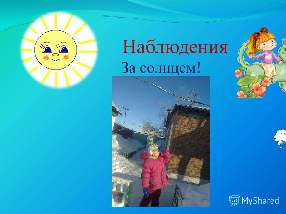 Наблюдения За солнцем!