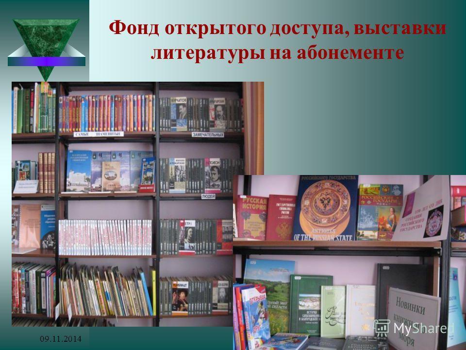 09.11.201411 Фонд открытого доступа, выставки литературы на абонементе