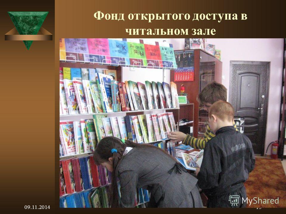 09.11.201415 Фонд открытого доступа в читальном зале