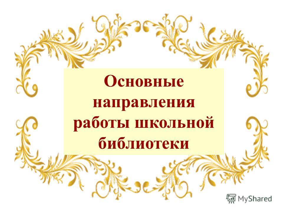 09.11.201432 Основные направления работы школьной библиотеки