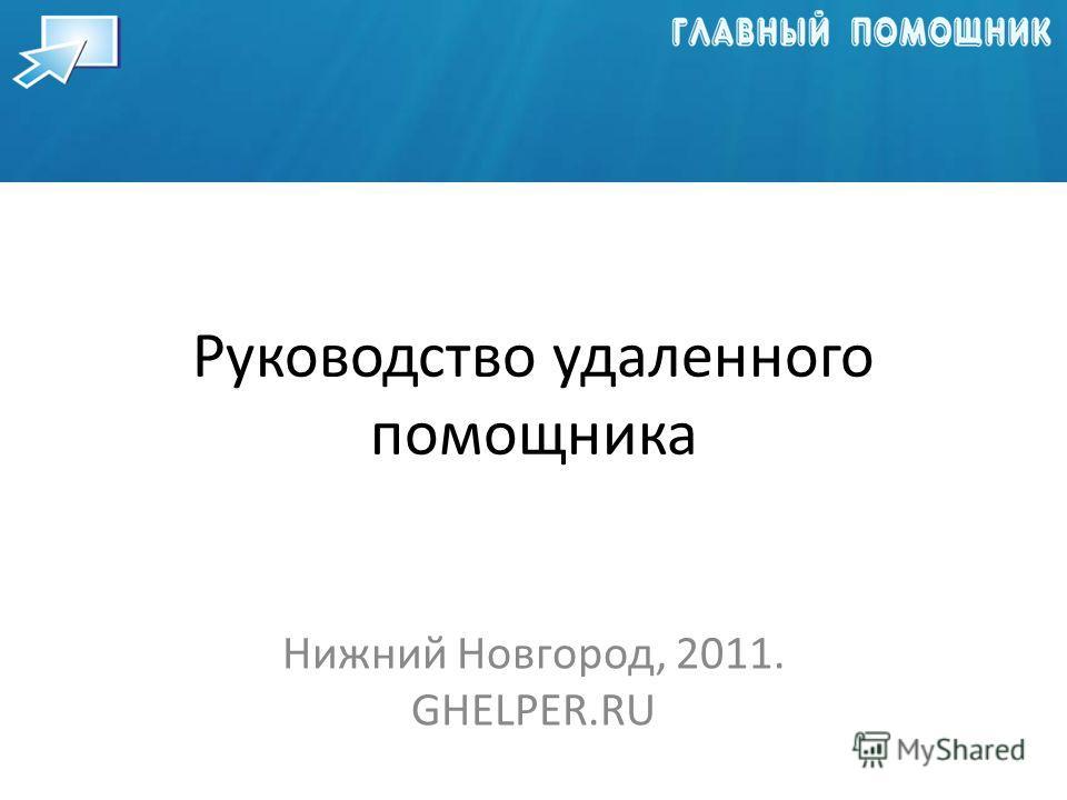 Руководство удаленного помощника Нижний Новгород, 2011. GHELPER.RU
