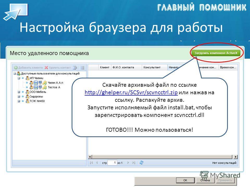 Настройка браузера для работы В окне браузера Internet Explorer выберите пункт меню «Сервис», далее «Свойства обозревателя» В открывшемся окне свойств перейдите на вкладку «Безопасность», далее кликните на «Надежные узлы». Установите низкий уровень б