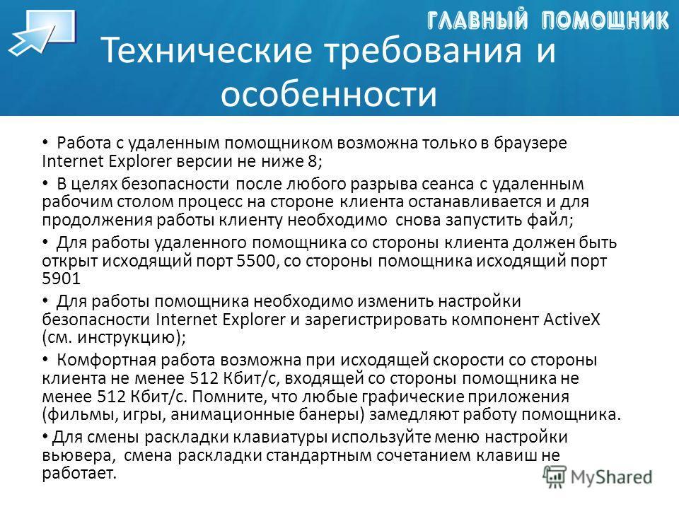 Работа с удаленным помощником возможна только в браузере Internet Explorer версии не ниже 8; В целях безопасности после любого разрыва сеанса с удаленным рабочим столом процесс на стороне клиента останавливается и для продолжения работы клиенту необх