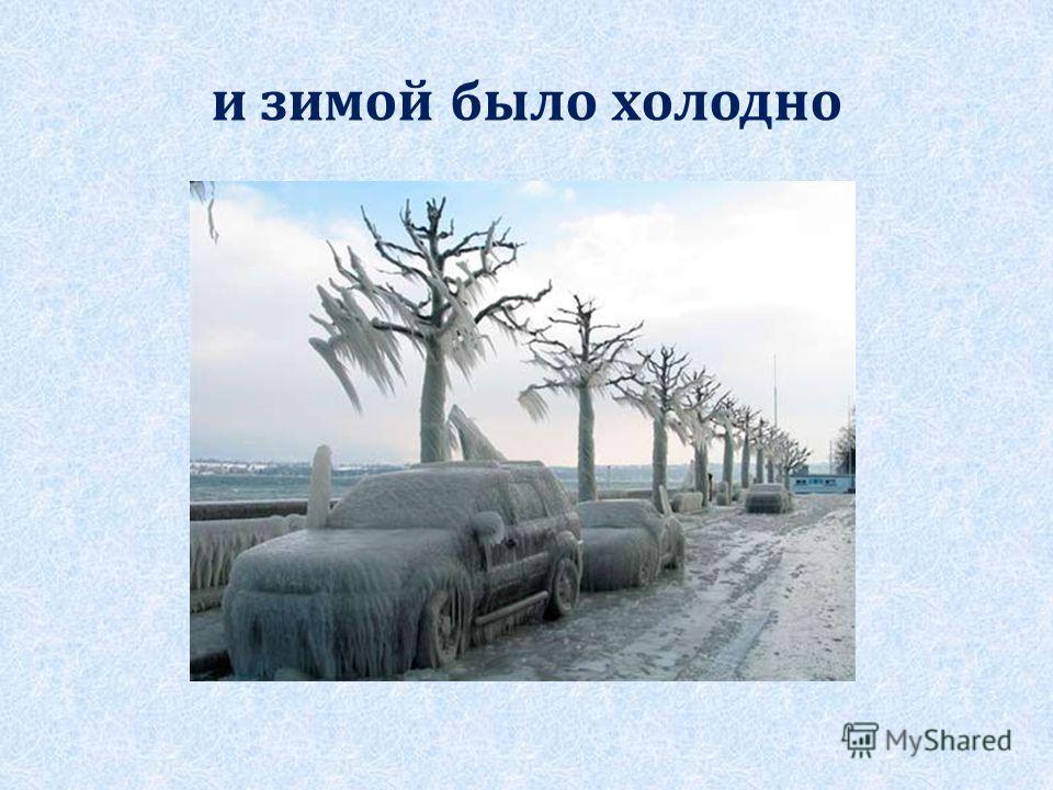 и зимой было холодно