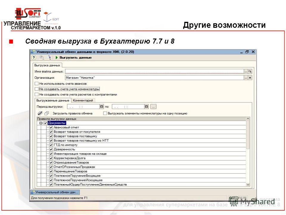 Другие возможности Сводная выгрузка в Бухгалтерию 7.7 и 8