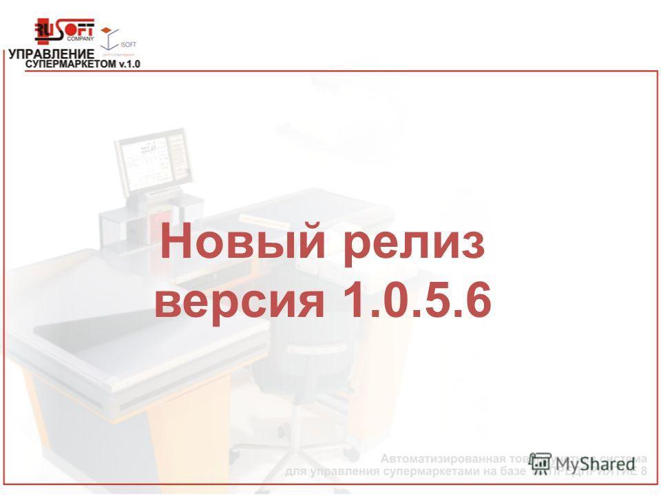Новый релиз версия 1.0.5.6