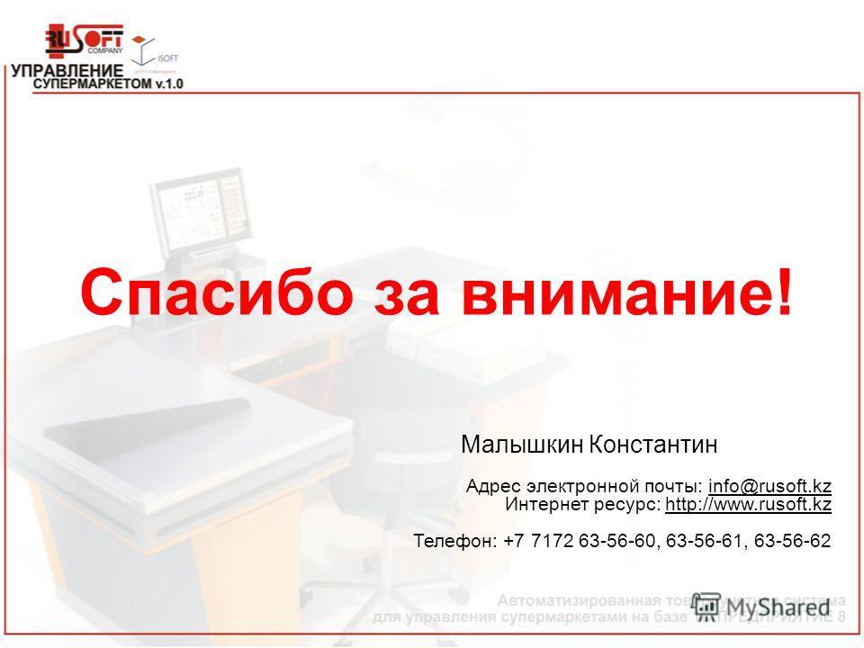 Спасибо за внимание! Адрес электронной почты: info@rusoft.kz Интернет ресурс: http://www.rusoft.kz Телефон: +7 7172 63-56-60, 63-56-61, 63-56-62 Малышкин Константин