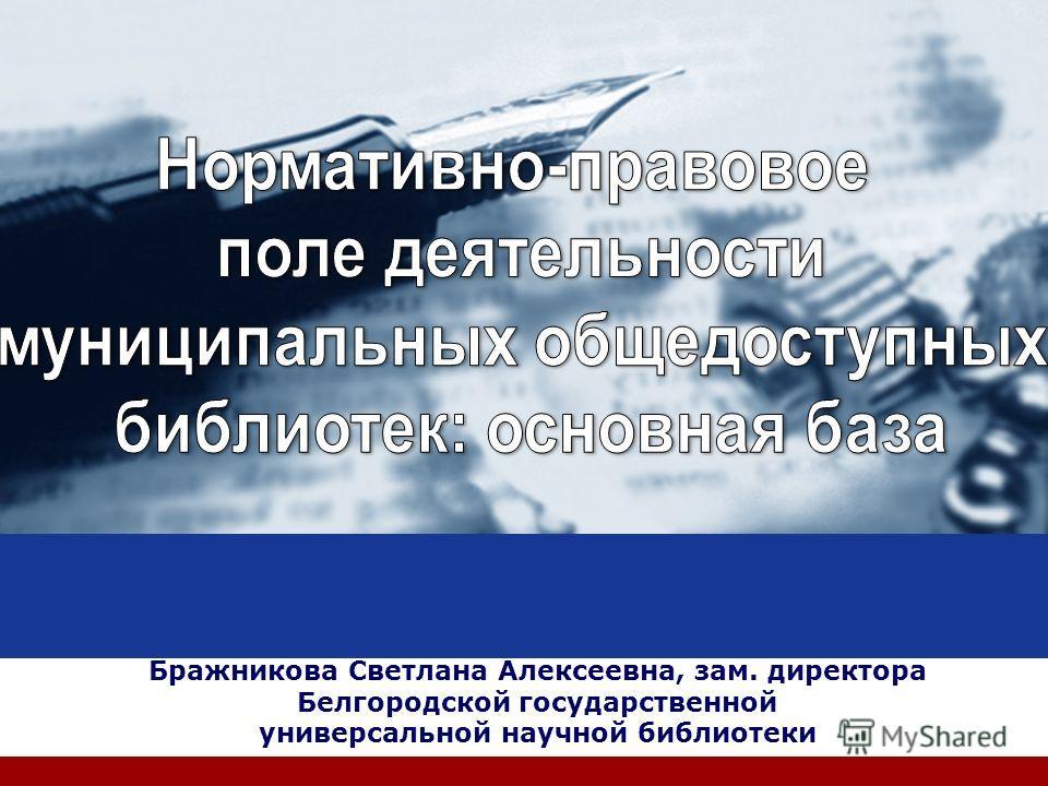 Бражникова Светлана Алексеевна, зам. директора Белгородской государственной универсальной научной библиотеки