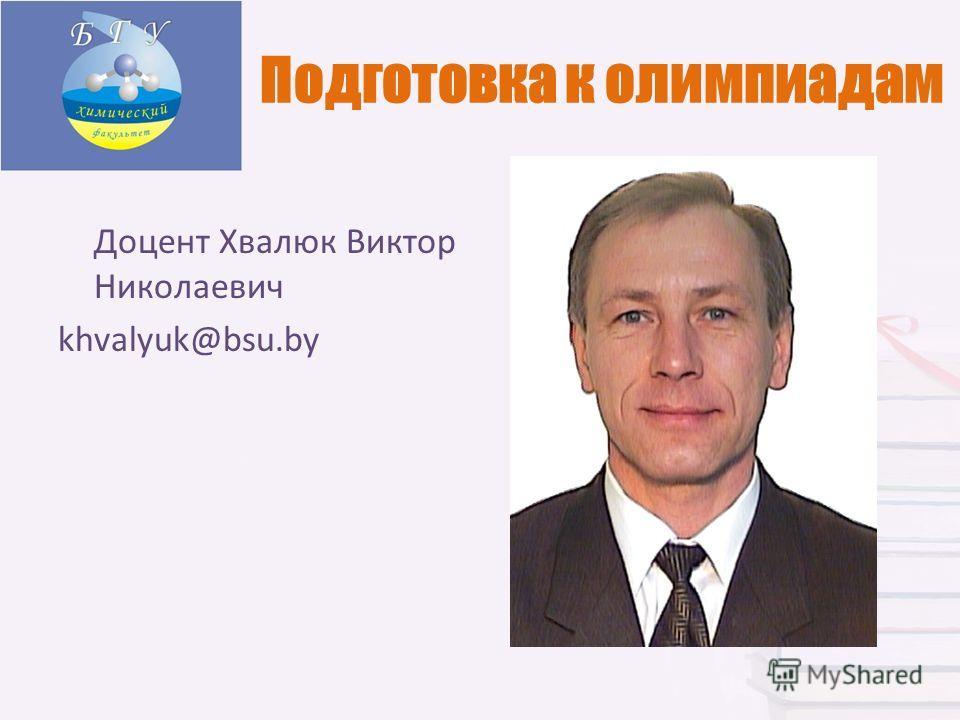 Подготовка к олимпиадам Доцент Хвалюк Виктор Николаевич khvalyuk@bsu.by