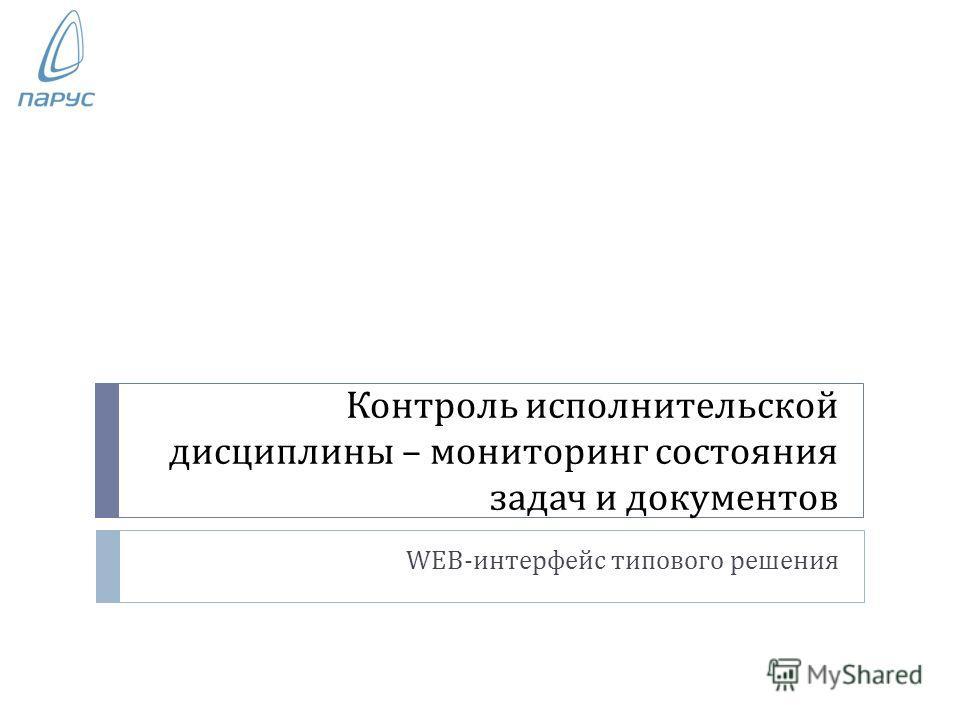 Контроль исполнительской дисциплины – мониторинг состояния задач и документов WEB- интерфейс типового решения