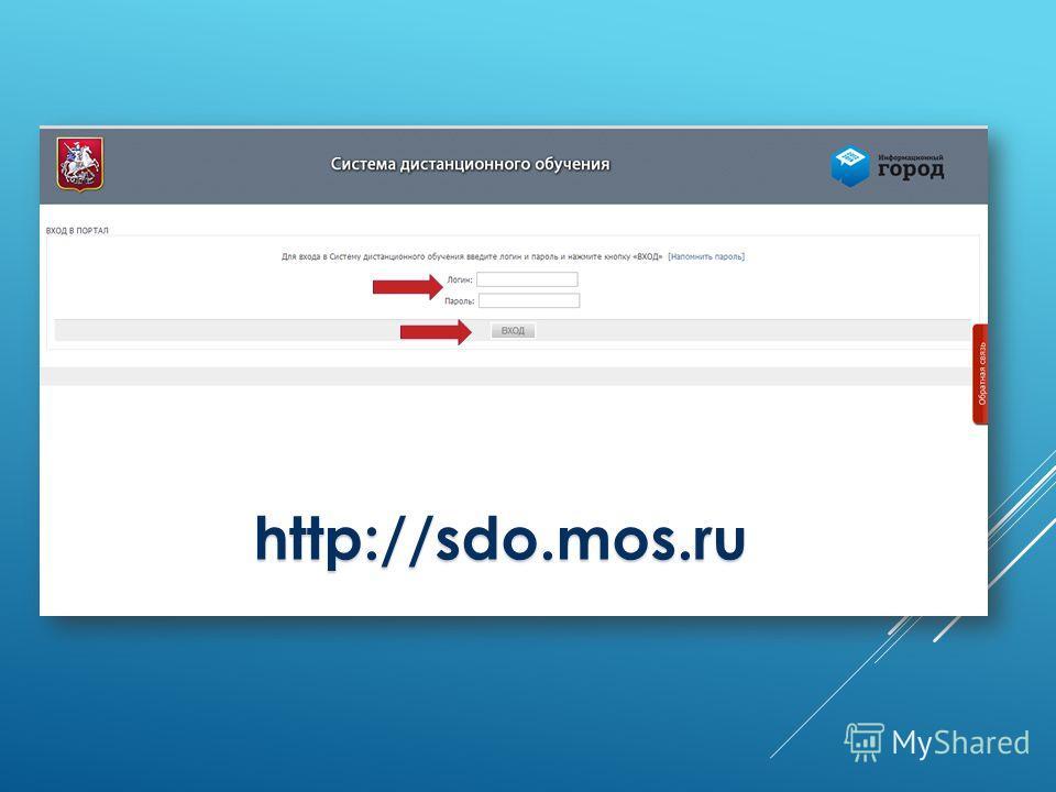 http://sdo.mos.ru
