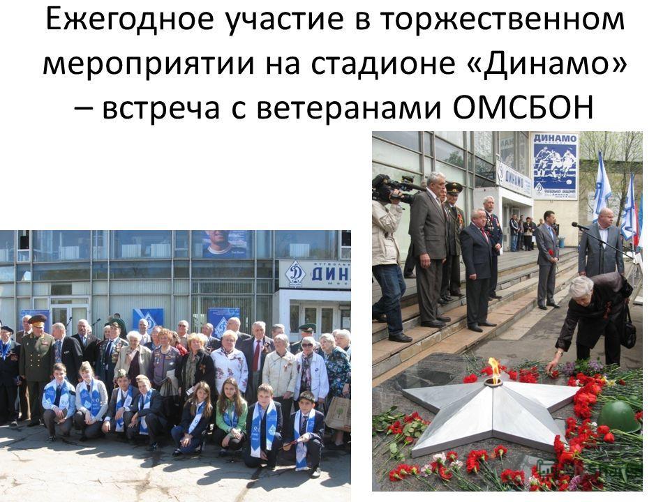 Ежегодное участие в торжественном мероприятии на стадионе «Динамо» – встреча с ветеранами ОМСБОН