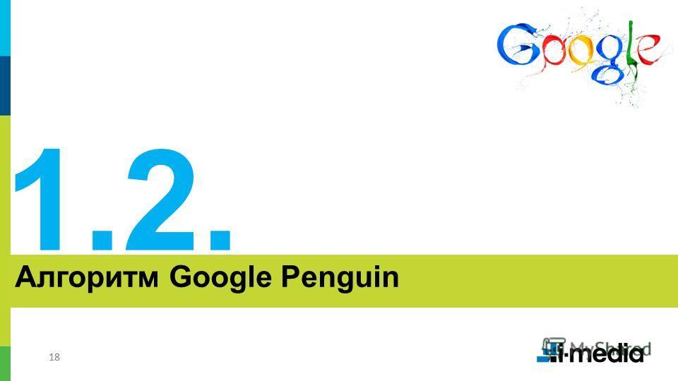 18 Алгоритм Google Penguin 1.2.