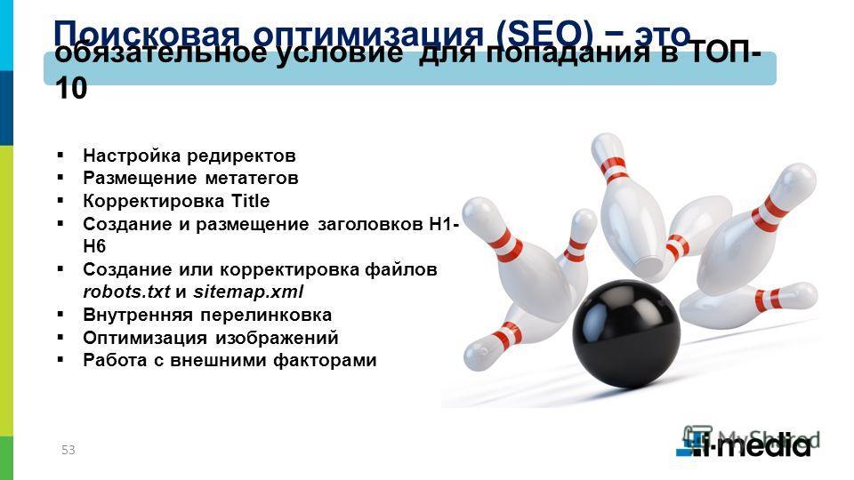 53 Поисковая оптимизация (SEO) это Настройка редиректов Размещение метатегов Корректировка Title Создание и размещение заголовков H1- H6 Создание или корректировка файлов robots.txt и sitemap.xml Внутренняя перелинковка Оптимизация изображений Работа