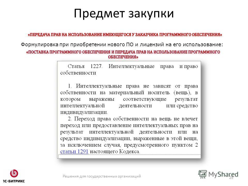 Решения для государственных организаций Предмет закупки 29 Формулировка при приобретении нового ПО и лицензий на его использование:
