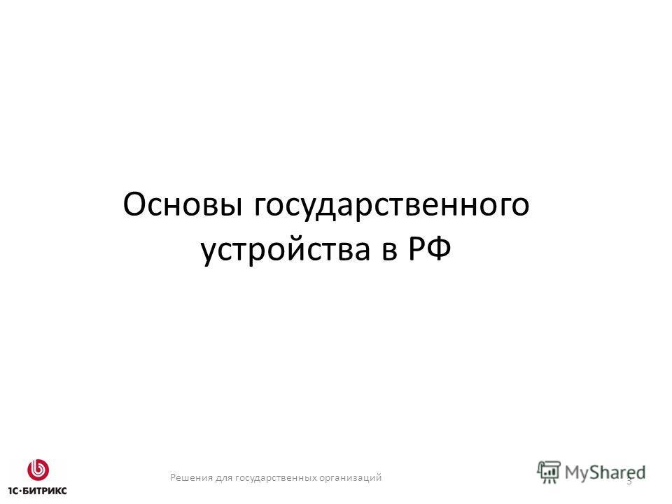 Решения для государственных организаций Основы государственного устройства в РФ 3