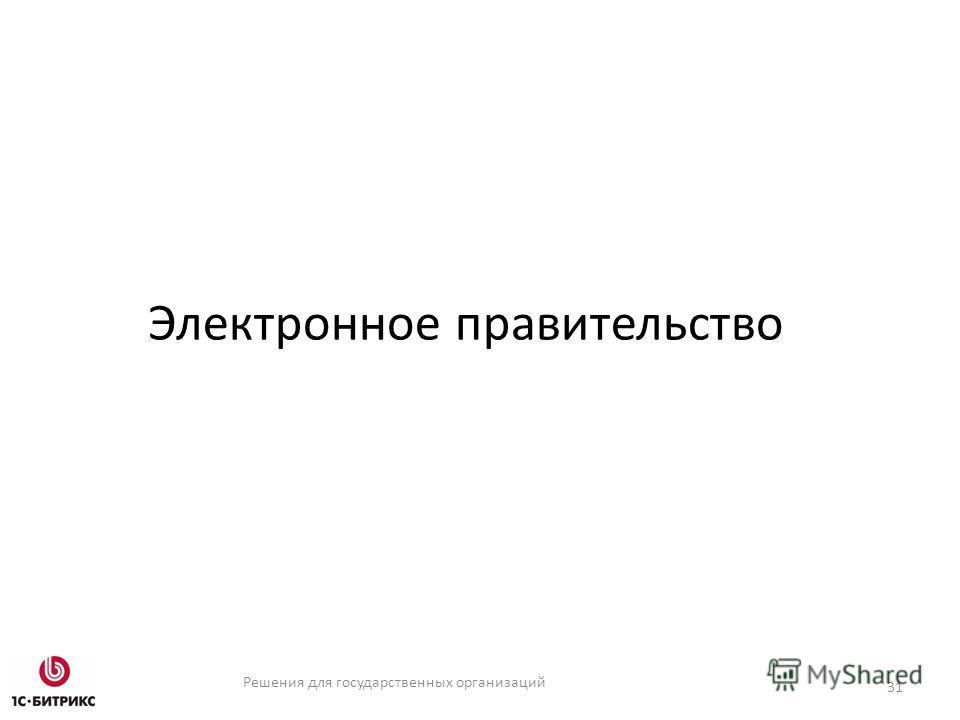 Решения для государственных организаций Электронное правительство 31