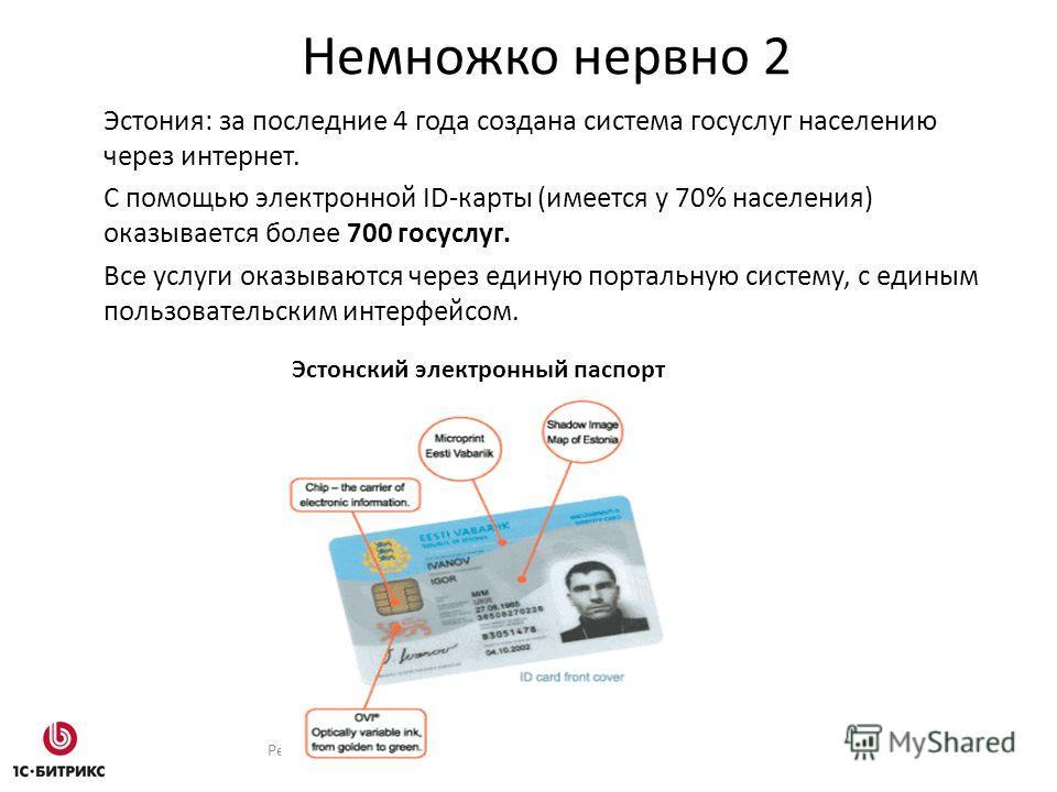 Решения для государственных организаций Эстония: за последние 4 года создана система госуслуг населению через интернет. С помощью электронной ID-карты (имеется у 70% населения) оказывается более 700 госуслуг. Все услуги оказываются через единую порта