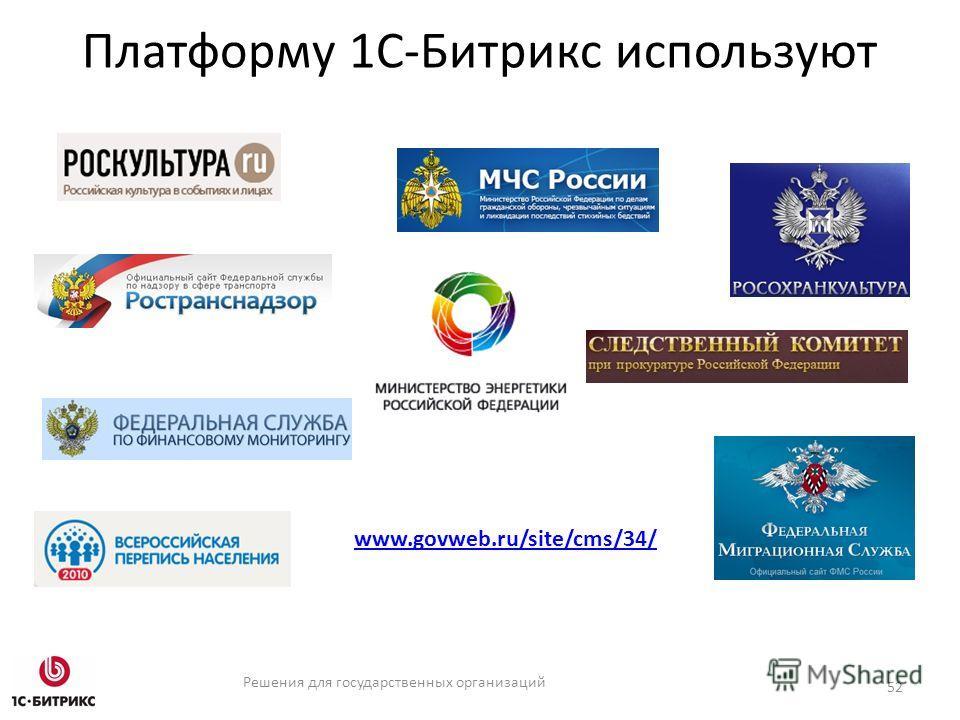 Решения для государственных организаций Платформу 1С-Битрикс используют 52 www.govweb.ru/site/cms/34/