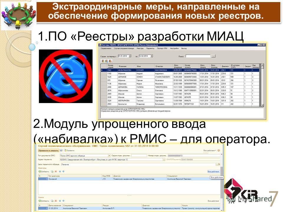 Экстраординарные меры, направленные на обеспечение формирования новых реестров. 7 1. ПО «Реестры» разработки МИАЦ 2. Модуль упрощенного ввода («набивалка») к РМИС – для оператора.