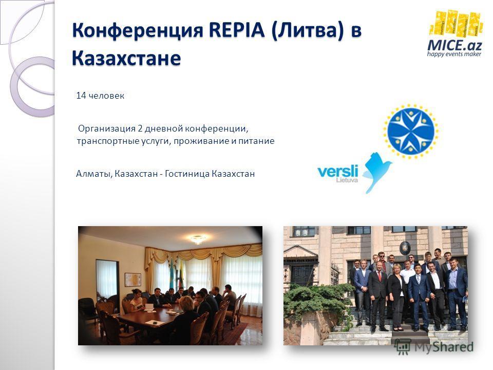 Конференция REPIA (Литва) в Казахстане Конференция REPIA (Литва) в Казахстане 14 человек Организация 2 дневной конференции, транспортные услуги, проживание и питание Алматы, Казахстан - Гостиница Казахстан