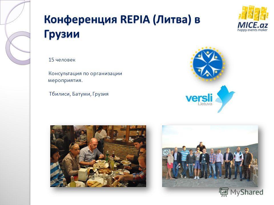 Конференция REPIA (Литва) в Грузии 15 человек Консультация по организации мероприятия. Тбилиси, Батуми, Грузия