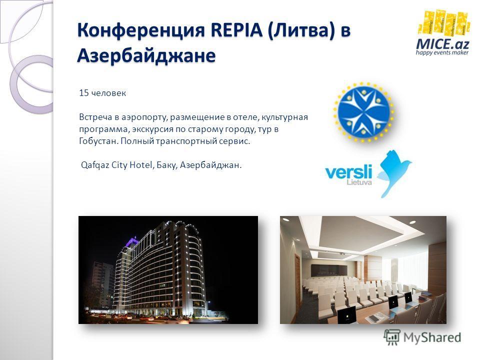 Конференция REPIA (Литва) в Азербайджане 15 человек Встреча в аэропорту, размещение в отеле, культурная программа, экскурсия по старому городу, тур в Гобустан. Полный транспортный сервис. Qafqaz City Hotel, Баку, Азербайджан.