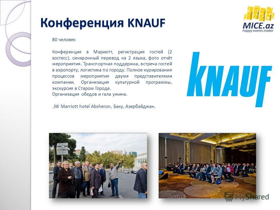 Конференция KNAUF 80 человек Конференция в Мариотт, регистрация гостей (2 хостесс), синхронный перевод на 2 языка, фото отчёт мероприятия. Транспортная поддержка, встреча гостей в аэропорту, логистика по городу. Полное курирования процессов мероприят