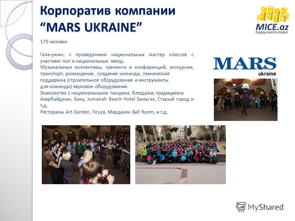 Корпоратив компанииMARS UKRAINE 175 человек Гала-ужин, с проведением национальных мастер классов с участием поп и национальных звезд. Музыкальные коллективы, тренинги и конференций, экскурсии, транспорт, размещение, создание команды, техническая подд