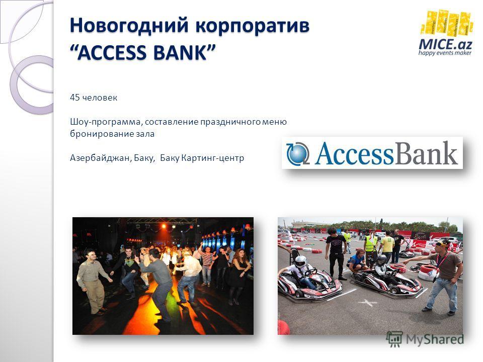 Новогодний корпоративACCESS BANK 45 человек Шоу-программа, составление праздничного меню бронирование зала Азербайджан, Баку, Баку Картинг-центр