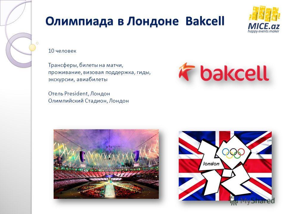 Олимпиада в Лондоне Bakcell 10 человек Трансферы, билеты на матчи, проживание, визовая поддержка, гиды, экскурсии, авиабилеты Отель President, Лондон Олимпийский Стадион, Лондон