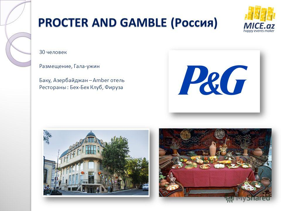 PROCTER AND GAMBLE (Россия) 30 человек Размещение, Гала-ужин Баку, Азербайджан – Amber отель Рестораны : Бех-Бех Клуб, Фируза