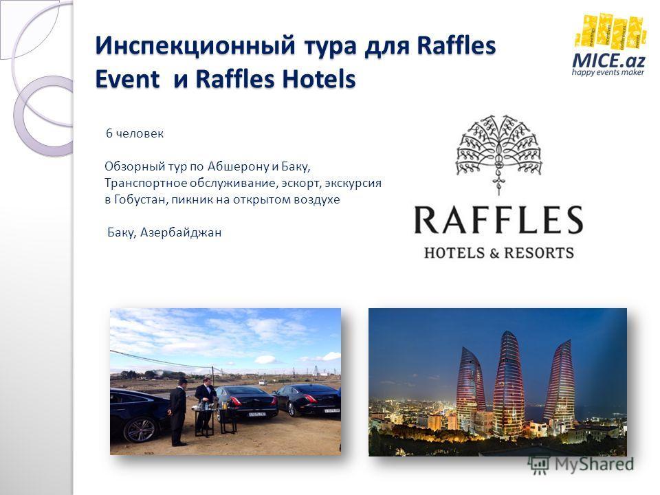Инспекционный тура для Raffles Event и Raffles Hotels 6 человек Обзорный тур по Абшерону и Баку, Транспортное обслуживание, эскорт, экскурсия в Гобустан, пикник на открытом воздухе Баку, Азербайджан