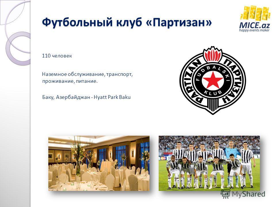 Футбольный клуб «Партизан» 110 человек Наземное обслуживание, транспорт, проживание, питание. Баку, Азербайджан - Hyatt Park Baku