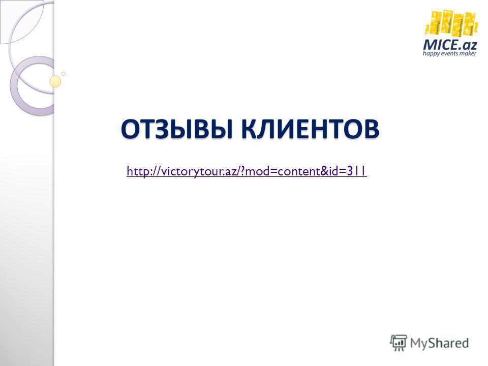 http://victorytour.az/?mod=content&id=311 ОТЗЫВЫ КЛИЕНТОВ