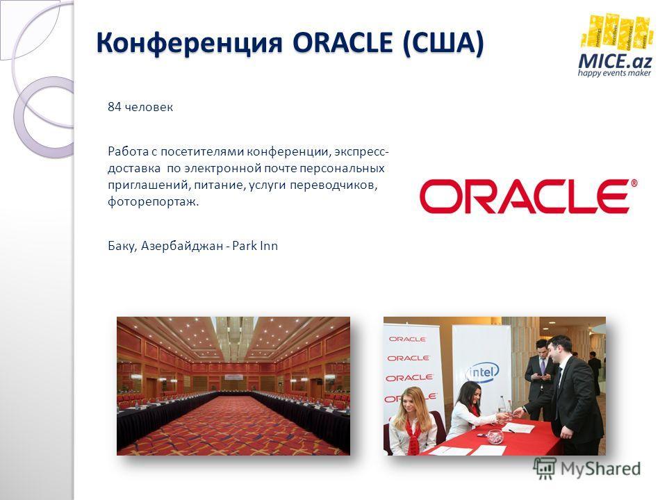 Конференция ORACLE (США) 84 человек Работа с посетителями конференции, экспресс- доставка по электронной почте персональных приглашений, питание, услуги переводчиков, фоторепортаж. Баку, Азербайджан - Park Inn