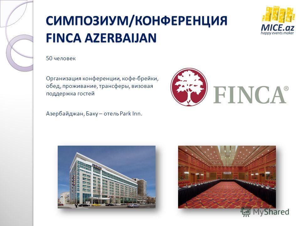 СИМПОЗИУМ/КОНФЕРЕНЦИЯ FINCA AZERBAIJAN 50 человек Организация конференции, кофе-брейки, обед, проживание, трансферы, визовая поддержка гостей Азербайджан, Баку – отель Park Inn.