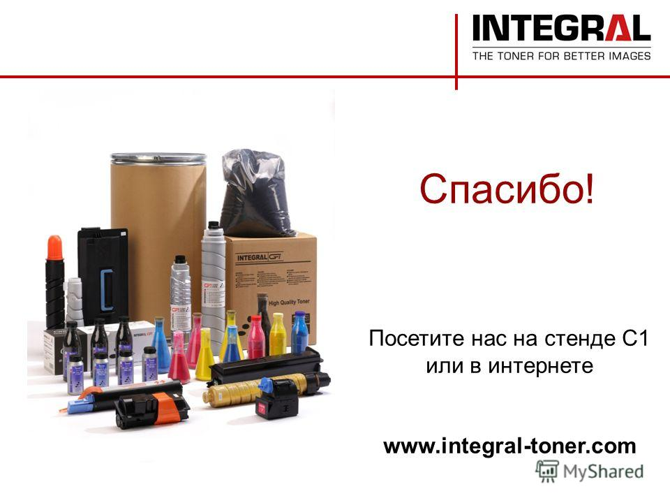 Спасибо! Посетите нас на стенде С1 или в интернете www.integral-toner.com