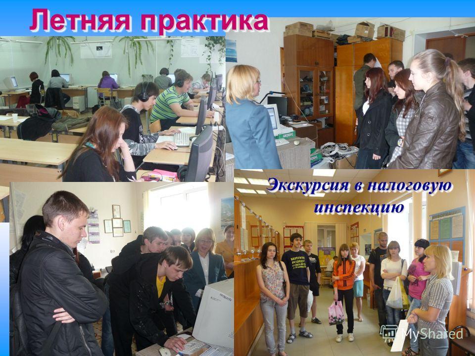 Экскурсия в налоговую инспекцию Летняя практика