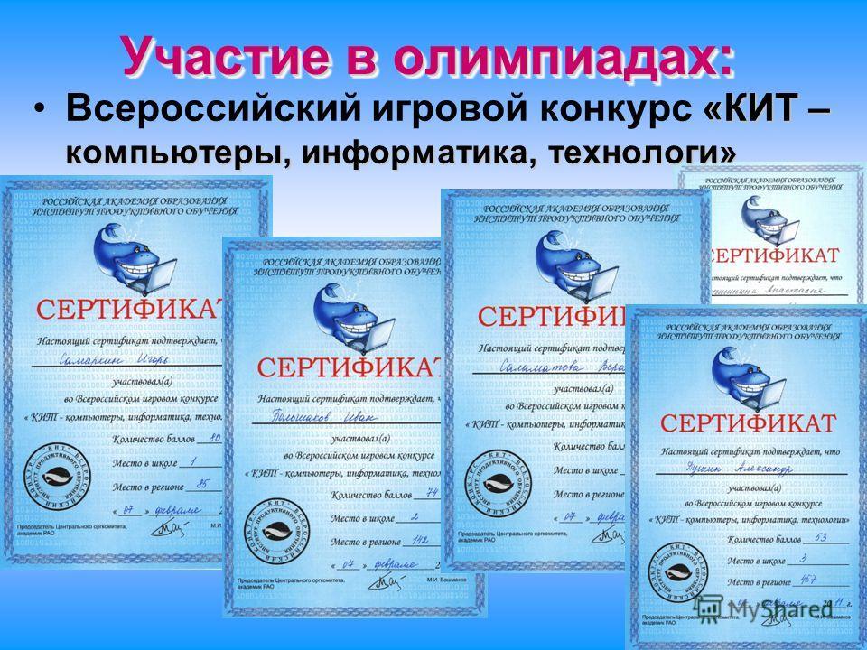 Участие в олимпиадах: «КИТ – компьютеры, информатика, технологи»Всероссийский игровой конкурс «КИТ – компьютеры, информатика, технологи»