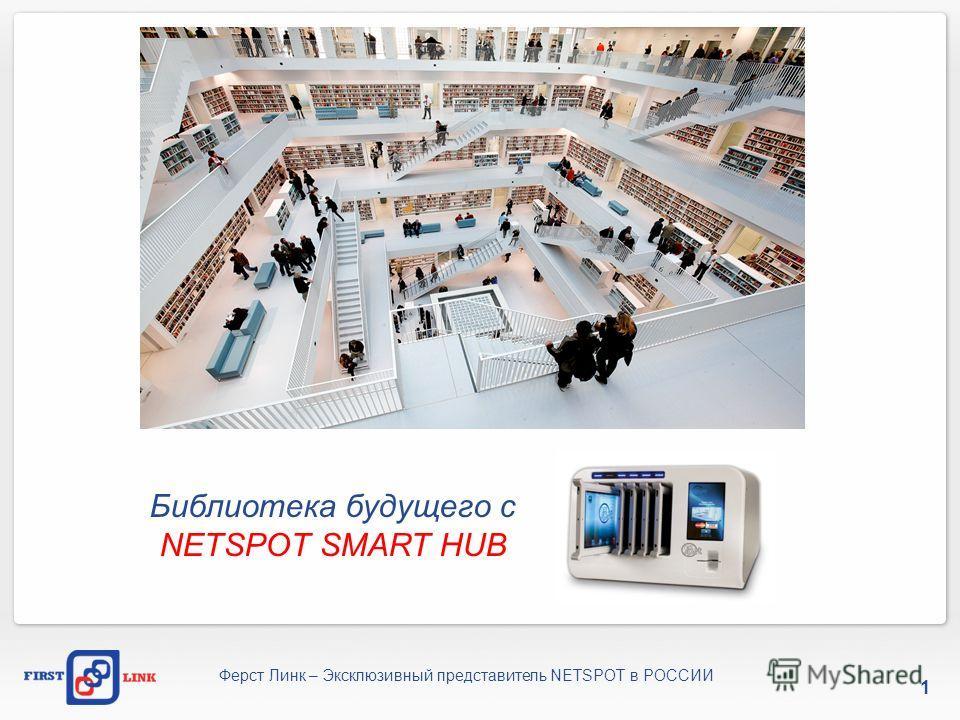 1 Библиотека будущего с NETSPOT SMART HUB Ферст Линк – Эксклюзивный представитель NETSPOT в РОССИИ