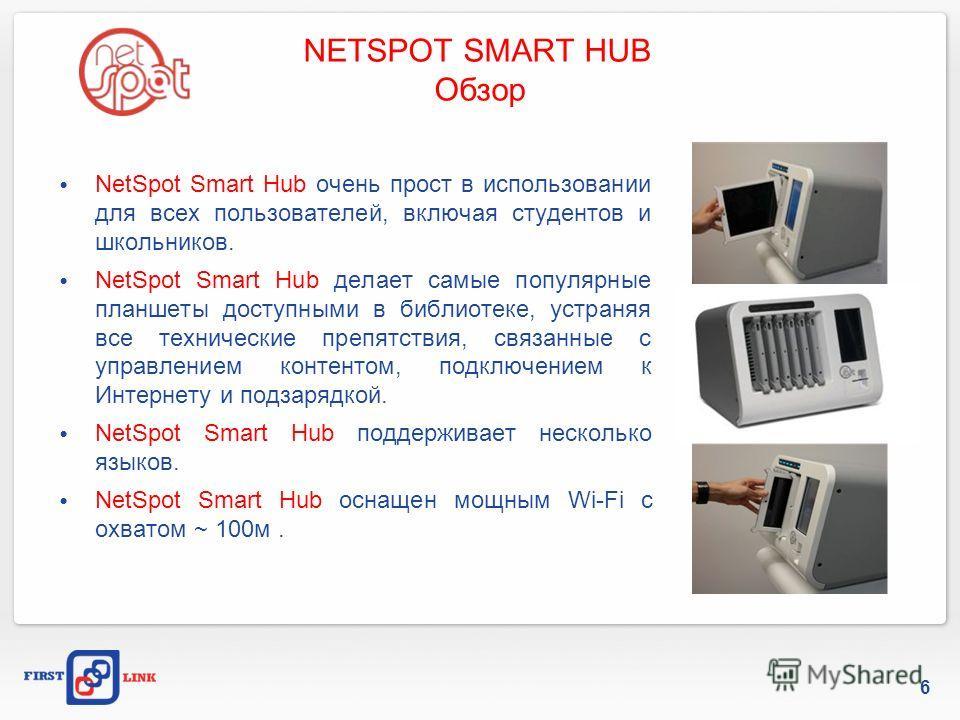 NETSPOT SMART HUB Обзор NetSpot Smart Hub очень прост в использовании для всех пользователей, включая студентов и школьников. NetSpot Smart Hub делает самые популярные планшеты доступными в библиотеке, устраняя все технические препятствия, связанные